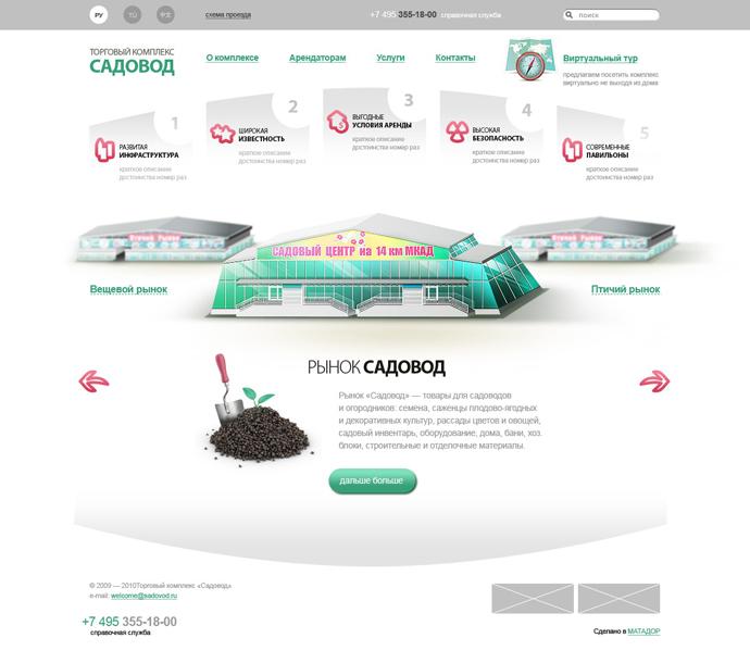 Разработка сайта рынка «