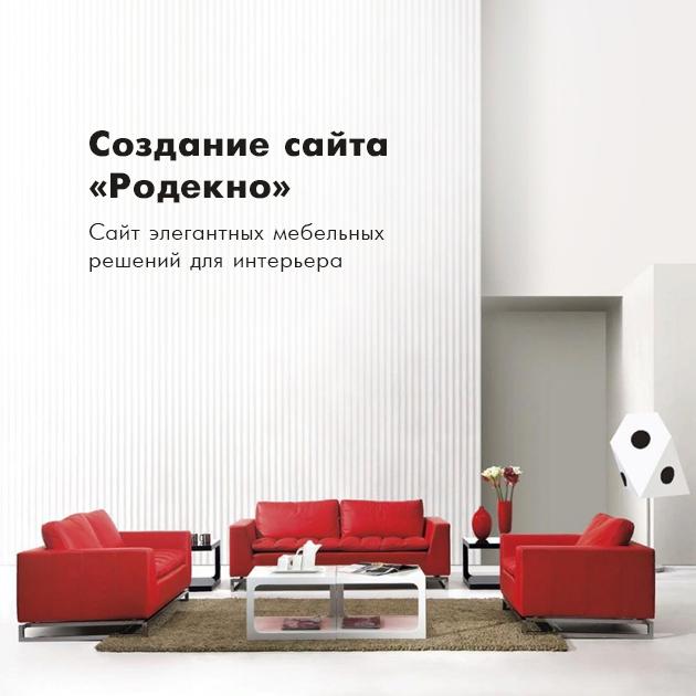 Создание сайта мебель компания lr официальный сайт каталог цены отзывы